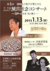 1_17shinsai-1.jpgのサムネール画像