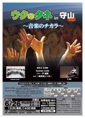 moriyama2016.jpg