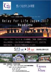 wakayama2017.jpg