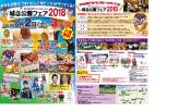 2018shirokita.png