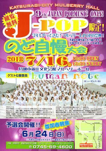 J-pop.jpg