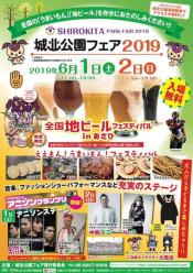 20190602shirokita.jpg