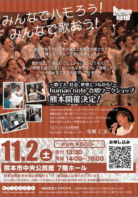 20191102kokuchi1.jpeg