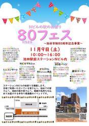 20191109ikedakouchi1.jpg