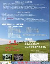 shinsai2020ura.JPG