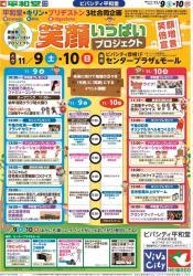 20191110heiwadokokuchi.jpg