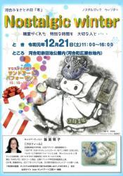 20191221yamatotakadakokuchi3.jpg