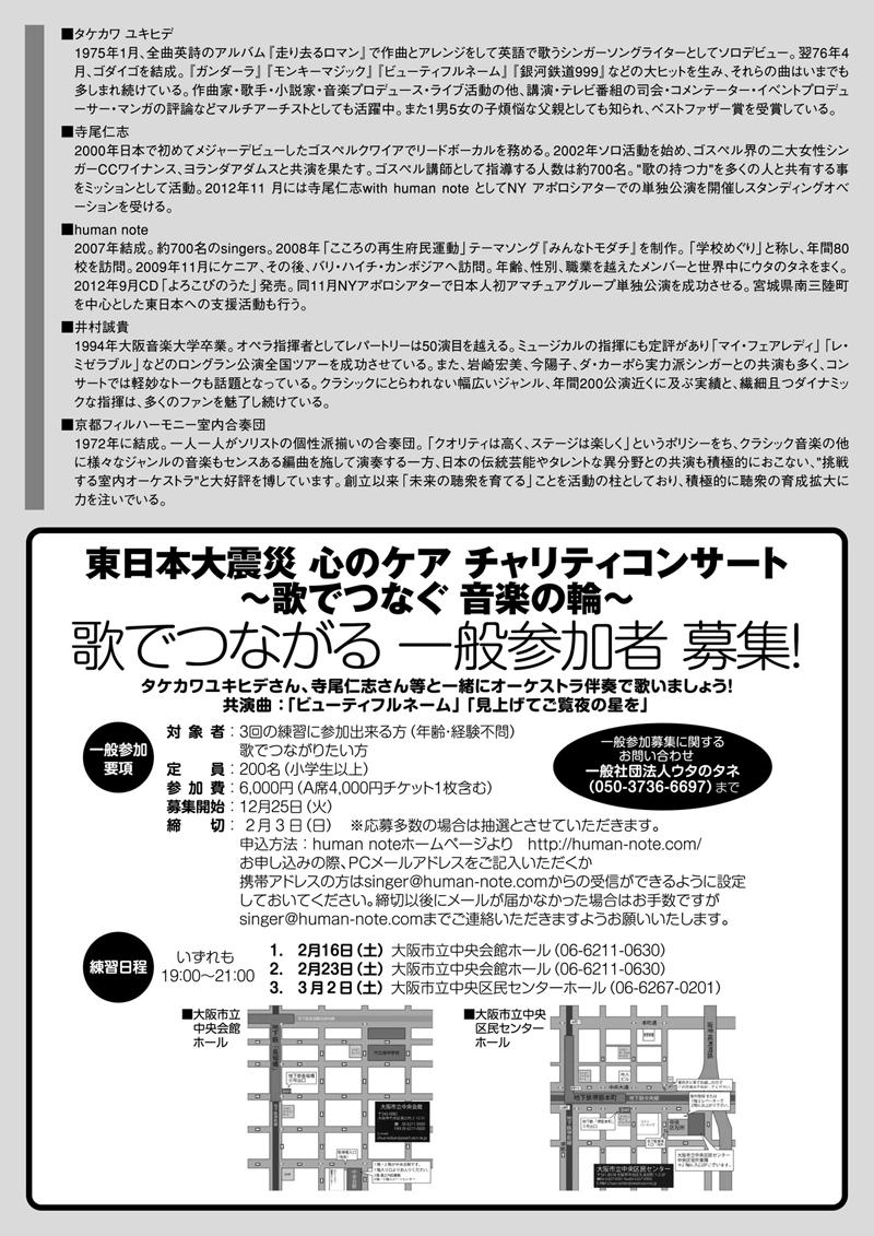 歌 東日本 大震災
